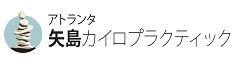 矢島カイロプラクティック